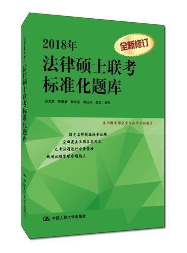 2018年法律硕士联考标准化题库