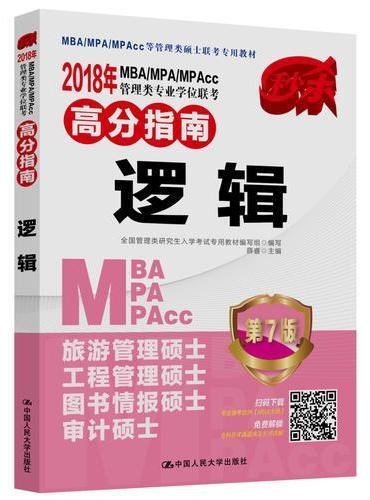 2018年 MBA/MPA/MPAcc管理类专业学位联考高分指南  逻辑   第7版