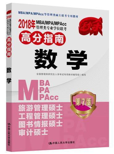 2018年 MBA/MPA/MPAcc管理类专业学位联考高分指南  数学    第7版