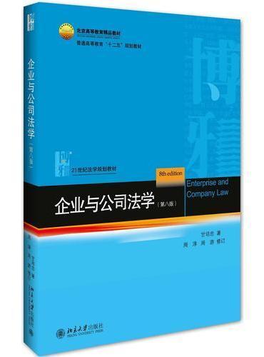 企业与公司法学(第八版)