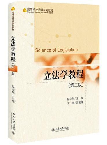 立法学教程(第二版)