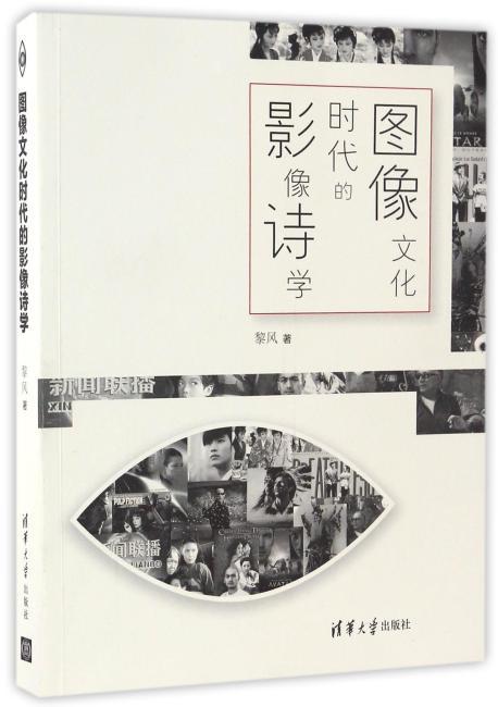 图像文化时代的影像诗学