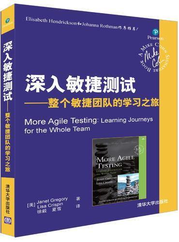 深入敏捷测试——整个敏捷团队的学习之旅