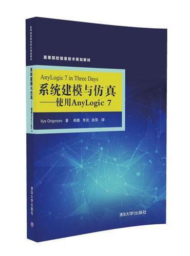 系统建模与仿真——使用AnyLogic7