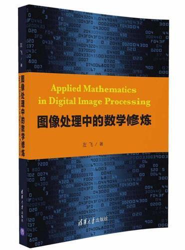 图像处理中的数学修炼