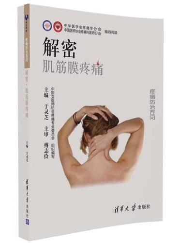解密:肌筋膜疼痛
