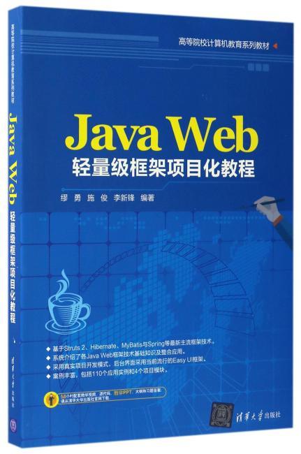 Java Web轻量级框架项目化教程