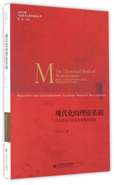 现代化的理论基础:马克思现代社会发展理论研究