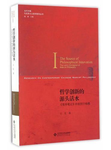 哲学创新的源头活水:《哲学笔记》中的列宁构想