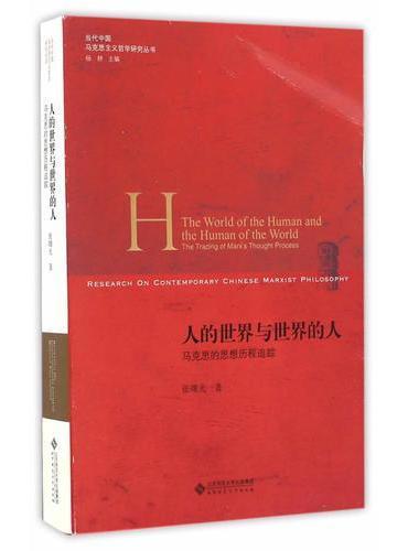 人的世界与世界的人:马克思的思想历程追踪