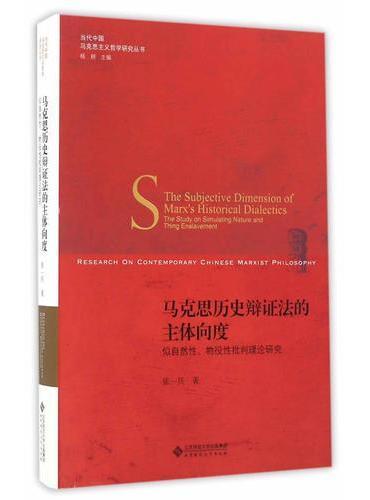 马克思历史辩证法的主体向度:似自然性、物役性批判理论研究