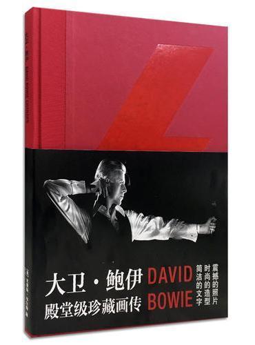 大卫·鲍伊