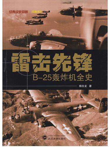 雷击先锋:B-25轰炸机全史