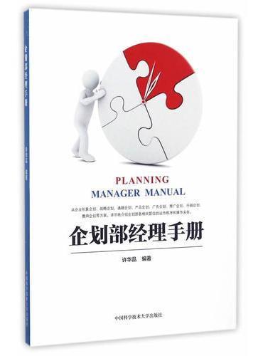企划部经理手册
