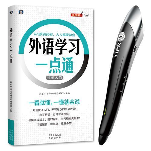 外语学习一点通 零基础 旅游必备 英日韩快速入门 汉语谐音 便携点读版本 双速音频 MPR点读笔可点读