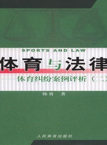 体育与法律————体育纠纷案例评析(二)