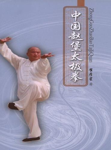 中国赵堡太极拳