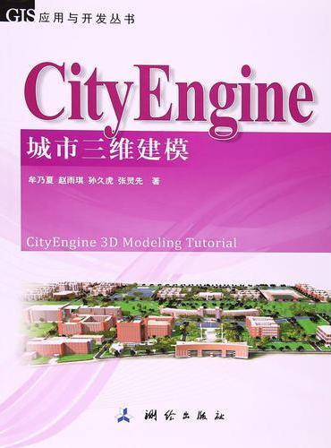 GIS应用与开发丛书:CityEngine城市三维建模