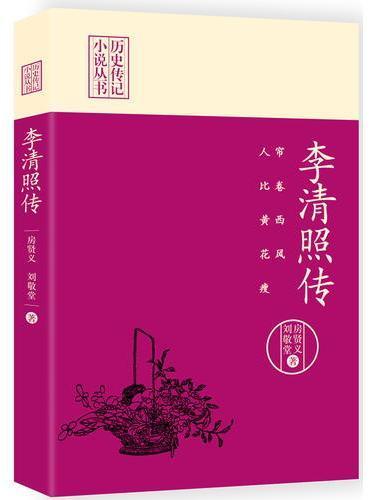 帘卷西风,人比黄花瘦:李清照传(历史传记小说丛书)