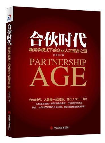 合伙时代:新竞争模式下的企业人才整合之道