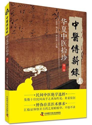 中医传薪录 华夏中医拾珍 第一辑