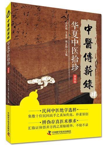 中医传薪录 华夏中医拾珍 第四辑