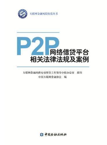 P2P网络借贷平台相关法律汇编及案例