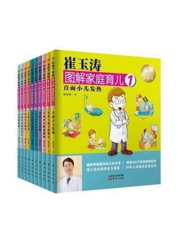 《崔玉涛图解家庭育儿(最新升级版)》(套装全10册)