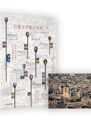 巴黎文学散步地图(下)