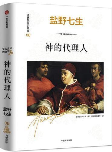文艺复兴的故事06·神的代理人