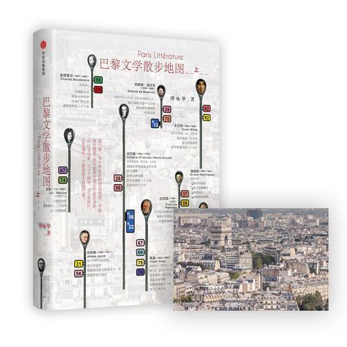 巴黎文学散步地图(上)