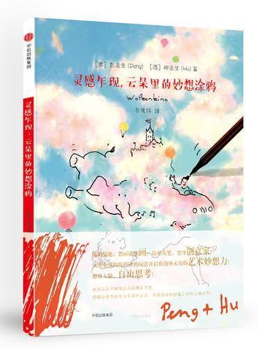 灵感乍现,云朵里的妙想涂鸦