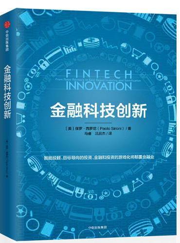 金融科技创新
