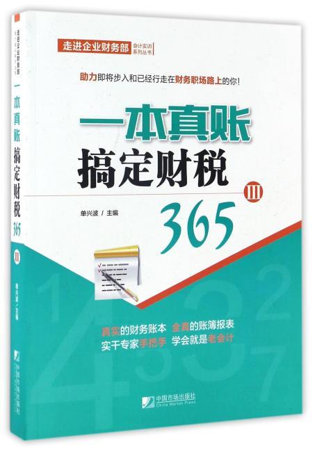 一本真账搞定财税365(3)