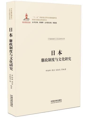 日本廉政制度与文化研究