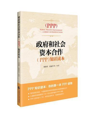 政府和社会资本合作(PPP)知识读本