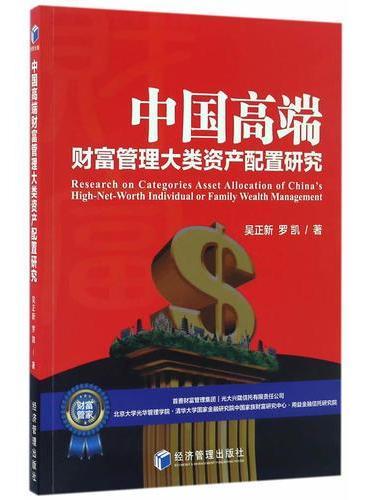 中国高端财富管理大类资产配置研究