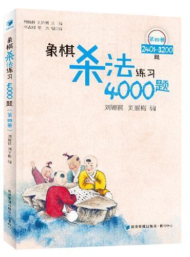 象棋杀法练习4000题(第四册)——2401-3200题 /刘锦祺 刘丽梅 主编