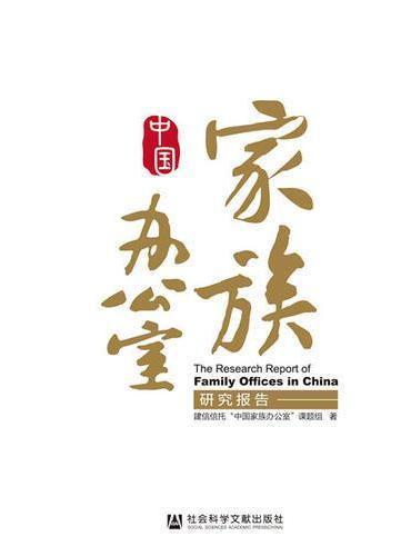 中国家族办公室研究报告