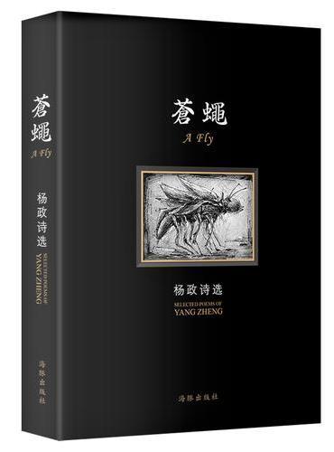 杨政诗选:苍蝇
