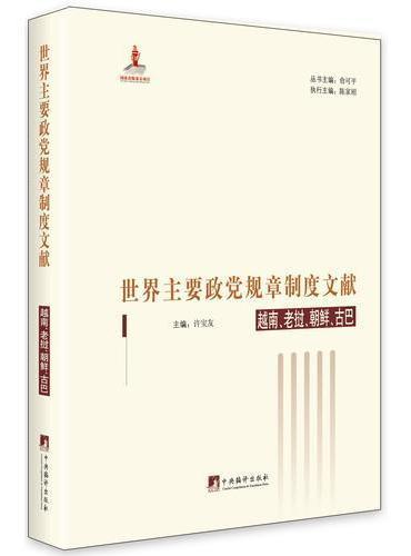世界主要政党规章制度文献.越南、老挝、朝鲜、古巴