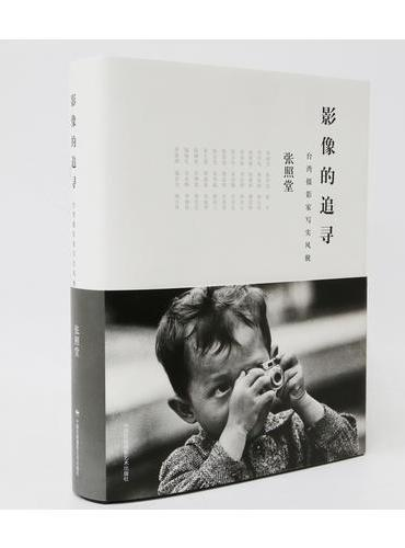 影像的追寻:台湾摄影家写实风貌