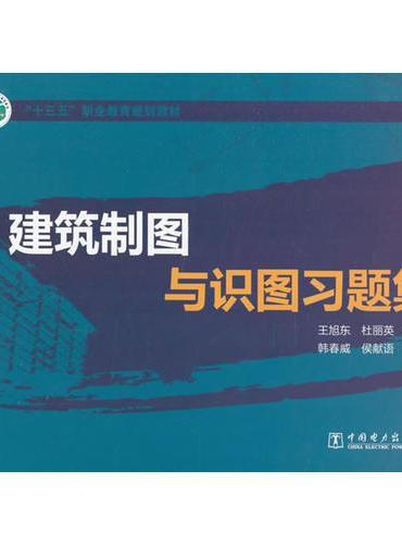 """""""十三五""""职业教育规划教材 建筑制图与识图习题集"""