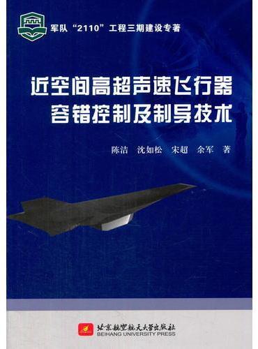 近空间高超声速飞行器容错控制及制导技术