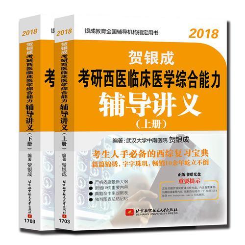 贺银成2018考研西医临床医学综合能力辅导讲义(正版书赠光盘)