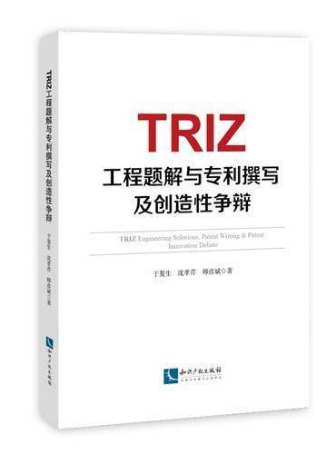 TRIZ工程题解与专利撰写及创造性争辩