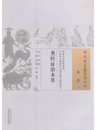 类经证治本草·中国古医籍整理丛书