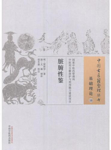 脏腑性鉴·中国古医籍整理丛书