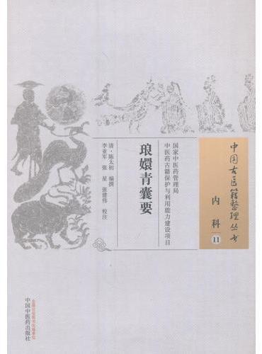 琅嬛青囊要·中国古医籍整理丛书