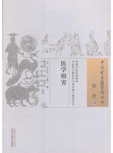 医学辩害·中国古医籍整理丛书